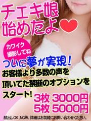 新横浜デリヘルギャルの宅急便|禁断OPスタート!の画像